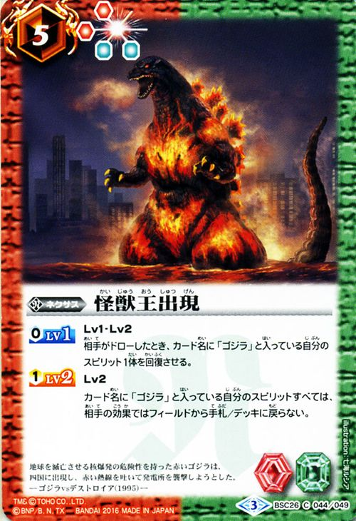 バトルスピリッツ 怪獣王出現 | バトスピ コラボブースター 怪獣王ノ咆哮 ゴジラ BSC26 ネクサス BattleSpirits
