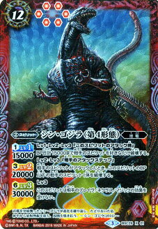 Battle Spirits / Shin-Godzilla (Fourth Form) / X-Rare / BSC26-X01