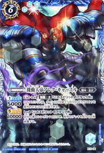 バトルスピリッツ 機動大帝アレク・キャッスル プロモーションカード   バトスピ X13 スピリット 闘神 造兵 BattleSpirits
