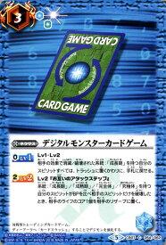 バトルスピリッツ デジタルモンスターカードゲーム(コモン) デジモン 決めろ!カードスラッシュ(BS-CB07) | バトスピ コラボブースター テイマーズ ネクサス 青 BattleSpirits