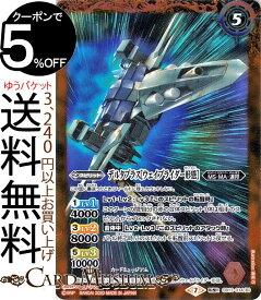 バトルスピリッツ デルタプラス/デルタプラス[ウェイブライダー形態](転醒レア) ガンダム 宇宙を駆ける戦士(BS-CB13) | バトスピ コラボブースター スピリット 赤 MS・連邦 BattleSpirits