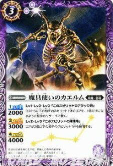 战斗心情促进卡魔工具使用的kaerumu(EX)BS/EX13/02/EX BattleSpirits