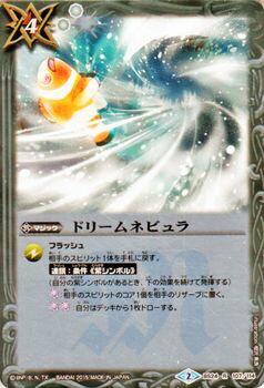 バトルスピリッツ ドリームネビュラ レア   バトスピ メガ デッキ 魔王襲来 SD32 マジック BattleSpirits