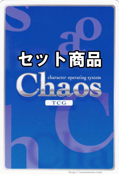 Chaos TCG 月に寄りそう乙女の作法&乙女理論とその周辺 つり乙&パリ乙 コモン全40種各4枚セット NV-TO