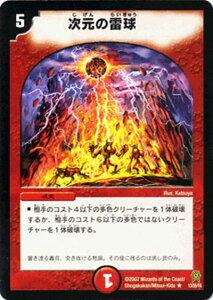 デュエルマスターズ カード 次元の雷球 DM25 レア DuelMasters | デュエル マスターズ デュエマ 火文明 呪文