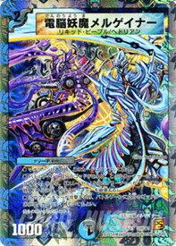 デュエルマスターズ カード 電脳妖魔メルゲイナー DMC63 ルナティック・ゴッド プローション プロモ DuelMasters | デュエル マスターズ デュエマ 水 / 闇文明 クリーチャー リキッド・ピープル ヘドリアン