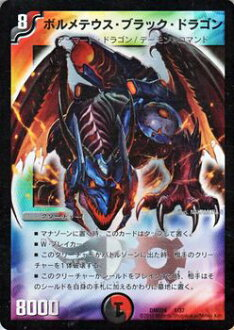 [DMD24]DUEL MASTERS / Bolmeteus Black Dragon [Promotion Card]DMD24-001