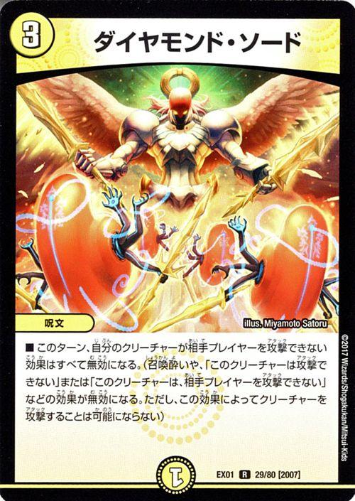 デュエルマスターズ ダイヤモンド・ソード(レア) ゴールデン・ベスト(DMEX01) DuelMasters