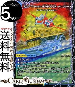デュエルマスターズ アクア・アタック<BAGOOON・パンツァー>/弩級合身!ジェット・カスケード・アタック ビクトリーレア 謎のブラックボックスパック BBP DMEX08 DuelMasters | デュエル マスタ