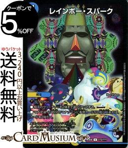 デュエルマスターズ レインボー・スパーク アンコモン 謎のブラックボックスパック BBP DMEX08 DuelMasters | デュエル マスターズ デュエマ 光/水文明 呪文