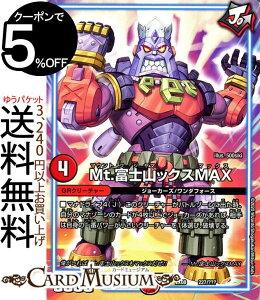 デュエルマスターズ Mt.富士山ックスMAX 謎のブラックボックスパック BBP DMEX08 DuelMasters   デュエル マスターズ デュエマ 火文明 GRクリーチャー ジョーカーズ ワンダフォース