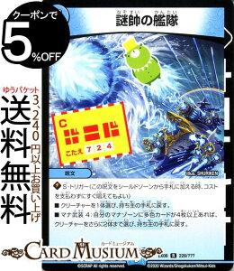 デュエルマスターズ 謎帥の艦隊 レア 謎のブラックボックスパック BBP DMEX08 DuelMasters | デュエル マスターズ デュエマ 水文明 呪文