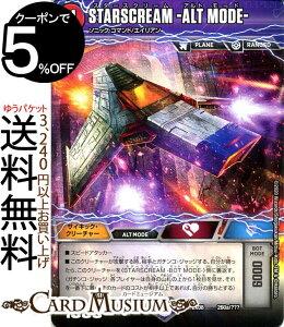 デュエルマスターズ STARSCREAM -ALT MODE-/STARSCREAM -BOT MODE- 謎のブラックボックスパック BBP DMEX08 DuelMasters | デュエル マスターズ デュエマ 闇/火文明 サイキック・クリーチャー ソニック・コマン