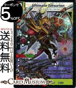 デュエルマスターズ Ultimate Tatsurion 謎のブラックボックスパック BBP DMEX08 DuelMasters | デュエル マスターズ デュエマ 火/自然文明 進化クリーチャー アーマード・ドラゴン ビーストフォーク
