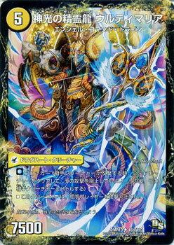デュエルマスターズ 神光の龍槍 ウルオヴェリア/神光の精霊龍 ウルティマリア DMR13 龍解ガイギンガ 045/U DuelMasters