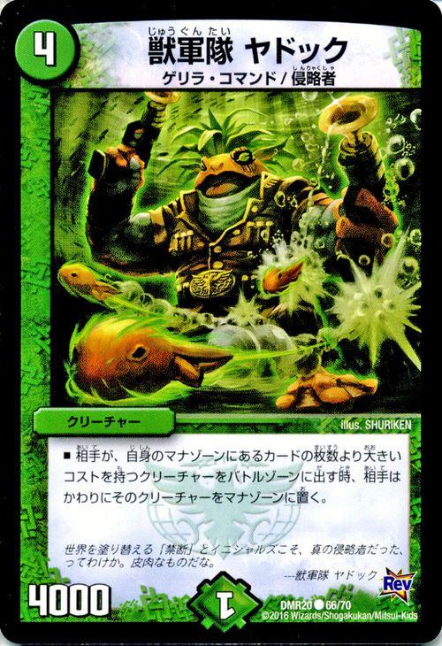 デュエルマスターズ 獣軍隊 ヤドック DMR20 第4章 正体判明のギュウジン丸!! 066/C DuelMasters