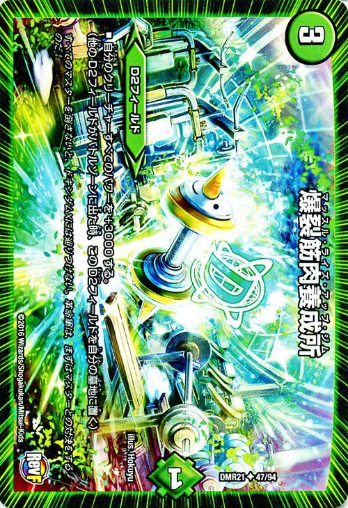 デュエルマスターズ カード 爆裂筋肉養成所 革命ファイナル DMR21 ハムカツ団とドギラゴン剣 DuelMasters | デュエル マスターズ デュエマ 自然文明 D2フィールド