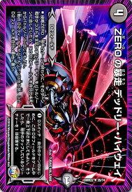 デュエルマスターズ カード ZEROの暴走 デッドリー・ハイウェイ 革命ファイナル DMR22 世界は0だ ! ! ブラックアウト ! ! DuelMasters   デュエル マスターズ デュエマ 闇文明 D2フィールド