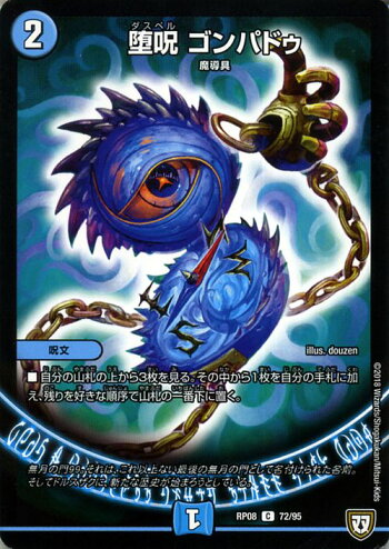 ゴンパドゥ【コモン】堕呪