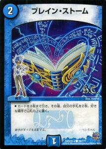 デュエルマスターズ カード ブレイン・ストーム ( ヒーローズ版 ) DMX22 革命 超ブラック・ボックス・パック DuelMasters | デュエル マスターズ デュエマ 水文明 呪文