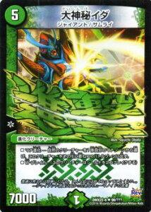 デュエルマスターズ カード 大神秘イダ ( 進撃の巨人パロディ版 ) DMX22 革命 超ブラック・ボックス・パック DuelMasters | デュエル マスターズ デュエマ 自然文明 進化クリーチャー ジャイアン