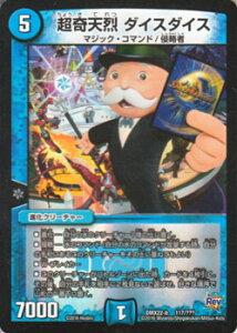 デュエルマスターズ カード 超奇天烈 ダイスダイス ( モノポリー コラボカード ) DMX22 革命 超ブラック・ボックス・パック DuelMasters | デュエル マスターズ デュエマ 水文明 進化クリーチャー
