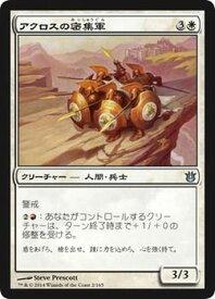 マジック:ザ・ギャザリング アクロスの密集軍 神々の軍勢 BOG | ギャザ MTG マジック・ザ・ギャザリング 日本語版 クリーチャー 白 テーロス・ブロック