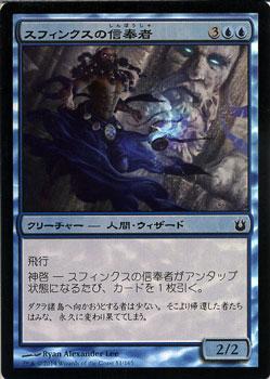 マジック:ザ・ギャザリング スフィンクスの信奉者 フォイル Foil 神々の軍勢 BOG   ギャザ MTG マジック・ザ・ギャザリング 日本語版 クリーチャー 青 テーロス・ブロック