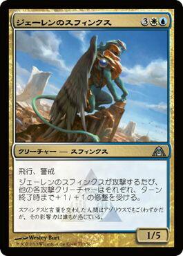 マジック:ザ・ギャザリング ジェーレンのスフィンクス ドラゴンの迷路 DGM   ギャザ MTG マジック・ザ・ギャザリング 日本語版 クリーチャー 青 ラヴニカへの回帰ブロック