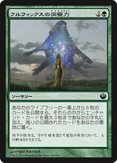 Magic: journey to the gathering (MTG) and KL fix insight / nix / Magic: The Gathering / Japan version