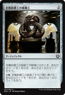 Magic: The Gathering / Metalspinner's Puzzleknot [C]