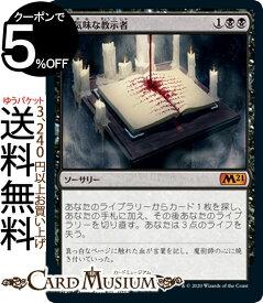 MTG マジック:ザ・ギャザリング 不気味な教示者 神話レア 基本セット2021 M21 ギャザ日本語版 ソーサリー 黒