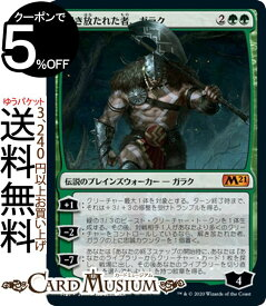 MTG マジック:ザ・ギャザリング 解き放たれた者、ガラク 神話レア 基本セット2021 M21 ギャザ日本語版 伝説のプレインズウォーカー 緑