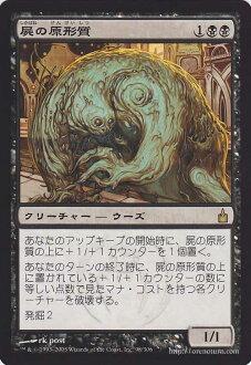 魔术:这个聚集(MTG)死尸的原形质/Necroplasm(R)/ravunika:行会的都/RAV/Magic: The Gathering