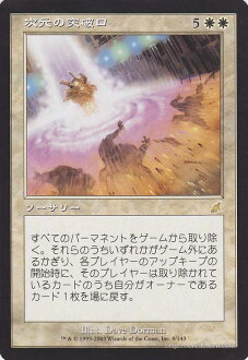 魔术:这个聚集(MTG)次元的突破口/Dimensional Breach(R)/汽车二/SCG/Magic: The Gathering