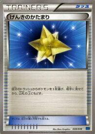 ポケモンカードゲーム XY げんきのかたまり / MマスターデッキビルドBOX スピードスタイル / MMB / Pokemon | ポケモン カード ポケモンカード ポケカ ポケットモンスター XY M マスター デッキビルドBOX デッキビルド BOX デッキ