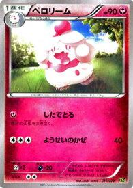 ポケモンカードゲーム XY ペロリーム / XYC スーパーレジェンドセット60 / XYC / Pokemon | ポケモン カード ポケモンカード ポケカ ポケットモンスター XY セット デッキ スーパー レジェンド セット