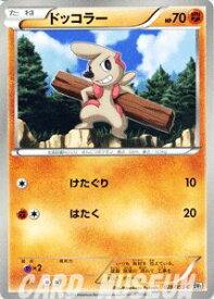 ポケモンカードゲーム ドッコラー 第1弾 「 ホワイトコレクション 」 BW1 W28 C Pokemon   ポケモン カード ポケモンカード ポケカ ポケットモンスター BW 拡張パック 拡張 パック ホワイト コレクション