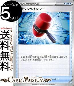 ポケモンカードゲーム 剣盾 クラッシュハンマー sA スターターセットV Pokemon ポケモン カード ポケカ ソード&シールド ポケットモンスター グッズ グッズ