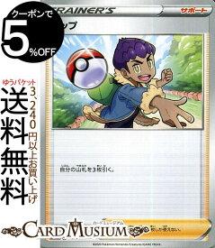 ポケモンカードゲーム ホップ sC スターターセットVMAX リザードン/オーロンゲ ソード&シールド Pokemon ポケモンカード ポケカ ポケットモンスター サポート トレーディングカード※デッキではございません