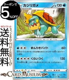 ポケモンカードゲーム カジリガメ sD Vスタートデッキ ソード&シールド Pokemon ポケモンカード ポケカ ポケットモンスター 水 1 進化 ※デッキではありません。
