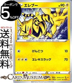 ポケモンカードゲーム エレブー sD Vスタートデッキ ソード&シールド Pokemon ポケモンカード ポケカ ポケットモンスター 雷 たねポケモン ※デッキではありません。