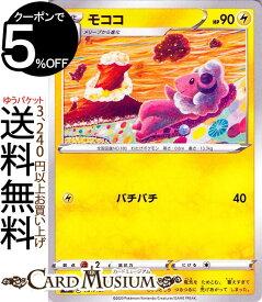 ポケモンカードゲーム モココ sD Vスタートデッキ ソード&シールド Pokemon ポケモンカード ポケカ ポケットモンスター 雷 1 進化 ※デッキではありません。