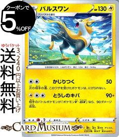 ポケモンカードゲーム パルスワン sD Vスタートデッキ ソード&シールド Pokemon ポケモンカード ポケカ ポケットモンスター 雷 1 進化 ※デッキではありません。
