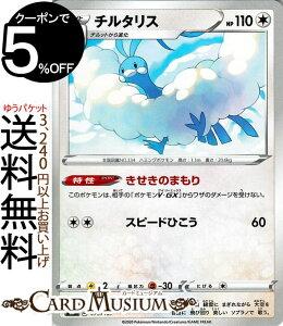 ポケモンカードゲーム チルタリス sD Vスタートデッキ ソード&シールド Pokemon ポケモンカード ポケカ ポケットモンスター 無 1 進化 ※デッキではありません。