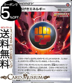 ポケモンカードゲーム いちげきエネルギー U s5I 拡張パック 一撃マスター ソード&シールド Pokemon ポケモンカード ポケカ ポケットモンスター エネルギー