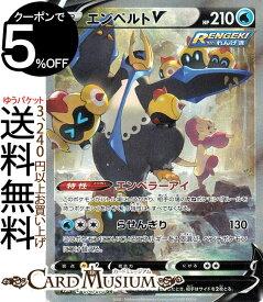 ポケモンカードゲーム エンペルトV SR s5R 拡張パック 連撃マスター ソード&シールド Pokemon ポケモンカード ポケカ ポケットモンスター 水 たねポケモン