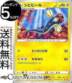 ポケモンカードゲーム シビビール C s6a 強化拡張パック イーブイヒーローズ ソード&シールド Pokemon ポケモンカード ポケカ ポケットモンスター 雷 1進化