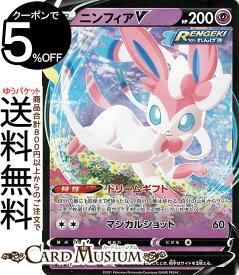 ポケモンカードゲーム ニンフィアV RR s6a 強化拡張パック イーブイヒーローズ ソード&シールド Pokemon ポケモンカード ポケカ ポケットモンスター 超 たねポケモン