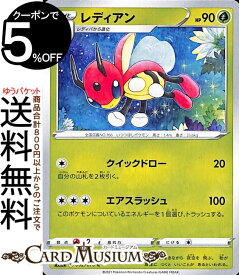 ポケモンカードゲーム レディアン C s6K 拡張パック 漆黒のガイスト ソード&シールド Pokemon ポケモンカード ポケカ ポケットモンスター 草 1 進化